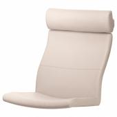ПОЭНГ Подушка-сиденье на кресло, Глосе светло-бежевый