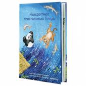 ДЬЮНГЕЛЬСКОГ Книга, Невероятные приключения Панды