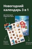 Новогодний календарь 2022